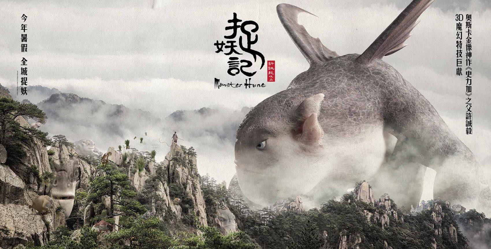 Monster Hunt : trailer du plus grand carton chinois de tous les temps